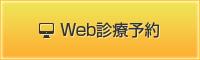 web診療予約